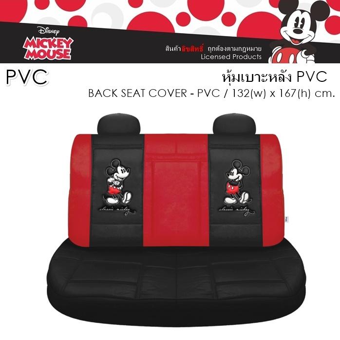 PVC Mickey Mouse หุ้มเบาะหลัง งานหนัง PVC สีแดง-ดำ ลิขสิทธิ์แท้ งานคุณภาพ