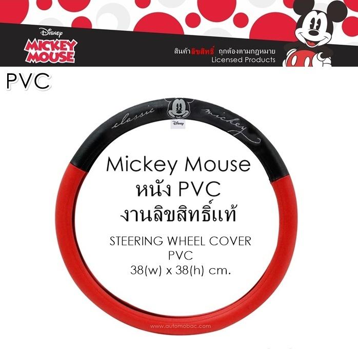 PVC Mickey Mouse หุ้มพวงมาลัย 1 ชิ้น สีแดง-ดำ หนัง PVC ลิขสิทธิ์แท้ Free size
