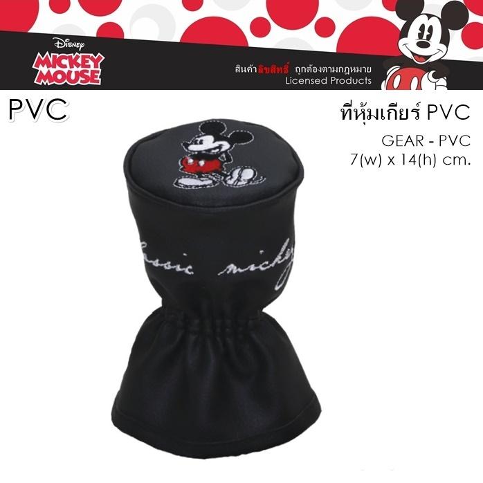 PVC Mickey Mouse หุ้มเกียร์ 1 ชิ้น งานหนัง PVC ลิขสิทธิ์แท้ ขนาด 7x14 cm. งานคุณภาพ