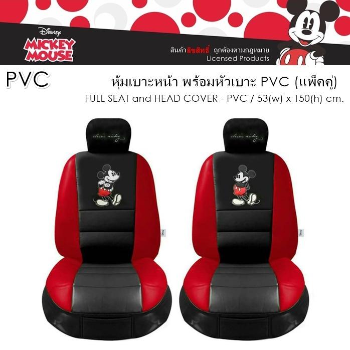 PVC Mickey Mouse หุ้มเบาะหนัง พร้อมหัวเบาะ แพ็คคู่ รวม 4 ชิ้น งาน PVC สีแดง-ดำ ลิขสิทธิ์แท้