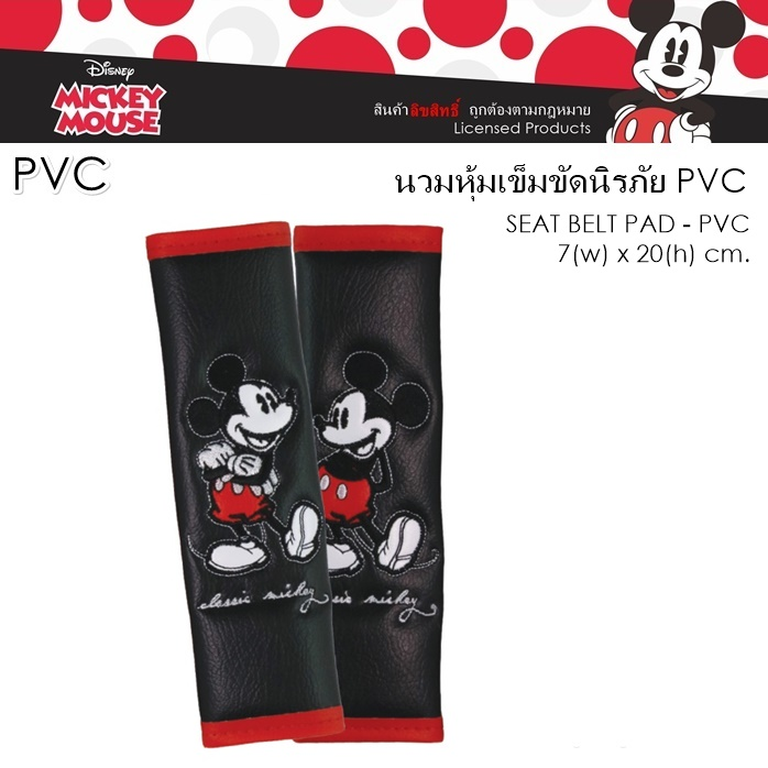 PVC Mickey Mouse นวมหุ้มเข็มขัดนิรภัย แพ็คคู่ 2 ชิ้น งานหนัง PVC ลิขสิทธิ์แท้ ขนาด 7x20 cm.