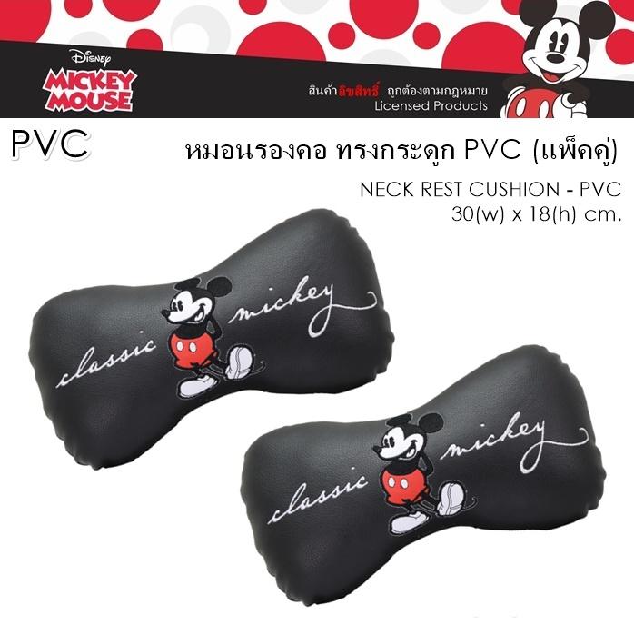 PVC Mickey Mouse หมอนรองคอ ทรงกระดูก แพ็คคู่ 2 ชิ้น งานหนัง PVC ลิขสิทธิ์แท้ ขนาด 30x18 cm.