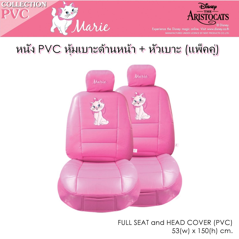 PVC MARIE หุ้มเบาะหนัง พร้อมหัวเบาะ รวม 4 ชิ้น PVC แบบเรียบ แพ็คคู่ แต่งลายปัก แบบเต็มตัว Free size