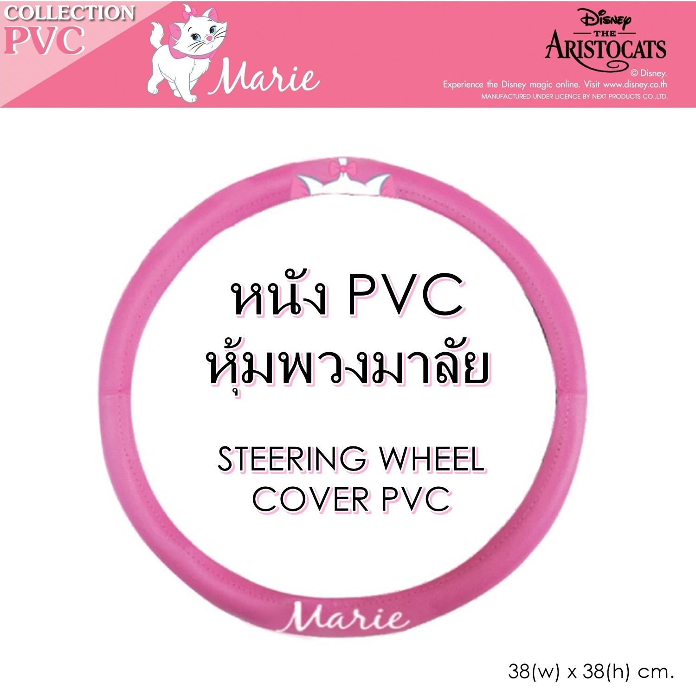 PVC MARIE ที่หุ้มพวงมาลัย 1 ชิ้น หนัง PVC แต่งด้วยลายปัก กันรอย ลิขสิทธิ์แท้ Free size