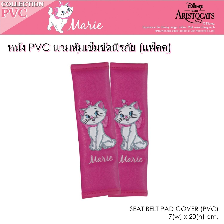 PVC MARIE นวมหุ้มเข็มขัดนิรภัย แพ็คคู่ 2 ชิ้น งานหนัง PVC ลิขสิทธิ์แท้ ขนาด 7x20 cm.