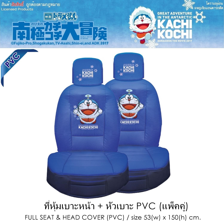 PVC DORAEMON KACHI KOCHI หุ้มเบาะหนัง พร้อมหัวเบาะ แพ็คคู่ รวม 4 ชิ้น งาน PVC สีแดง-ดำ ลิขสิทธิ์แท้