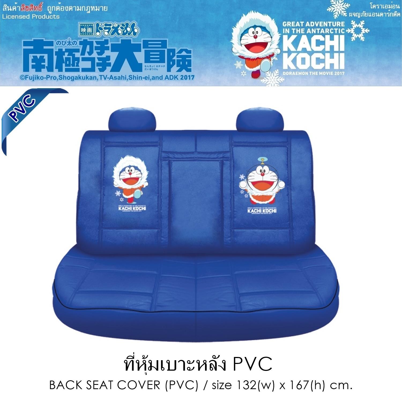 PVC DORAEMON KACHI KOCHI หุ้มเบาะหลัง งานหนัง PVC สีแดง-ดำ ลิขสิทธิ์แท้ งานคุณภาพ