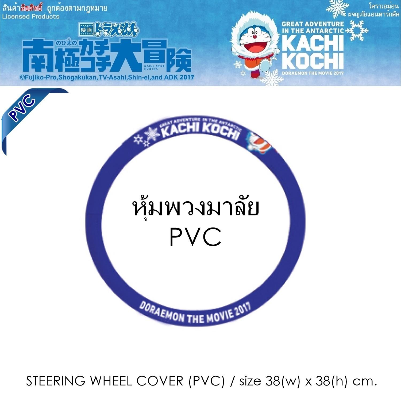 PVC DORAEMON KACHI KOCHI หุ้มพวงมาลัย 1 ชิ้น สีแดง-ดำ หนัง PVC ลิขสิทธิ์แท้ Free size
