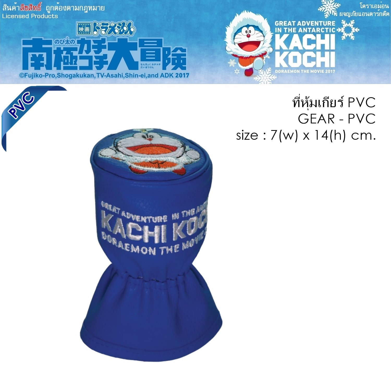 PVC DORAEMON KACHI KOCHI หุ้มเกียร์ 1 ชิ้น งานหนัง PVC ลิขสิทธิ์แท้ ขนาด 7x14 cm. งานคุณภาพ