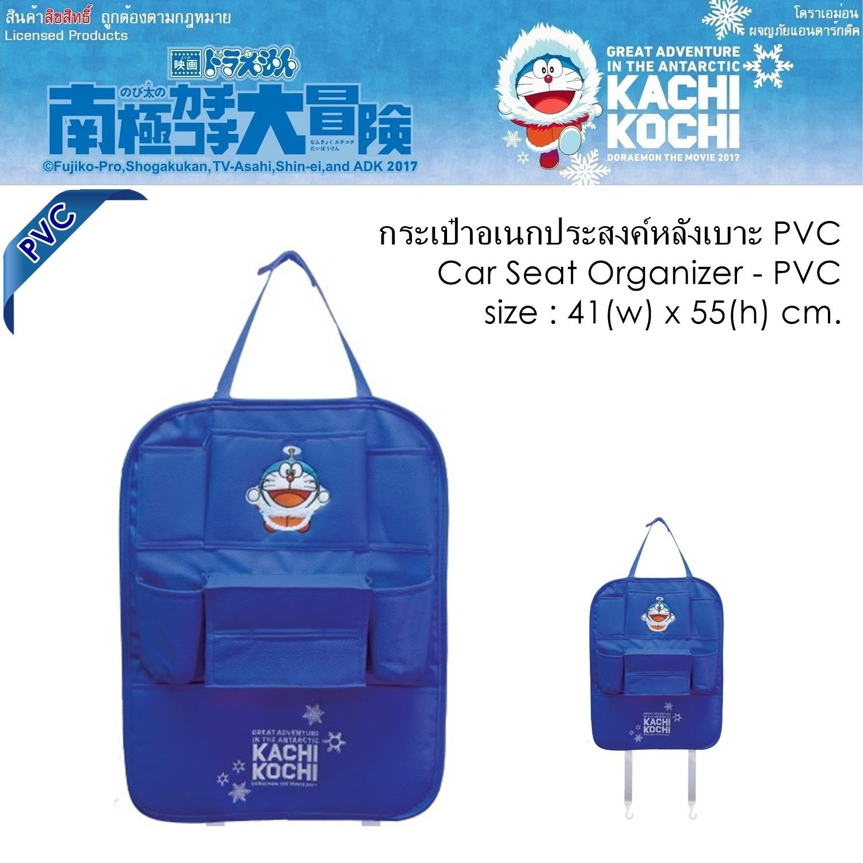 PVC DORAEMON KACHI KOCHI กระเป๋าอเนกประสงค์ หลังเบาะ 1 ชิ้น งานหนัง PVC ลิขสิทธิ์แท้ 41x55 cm.