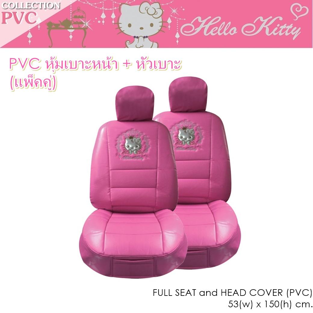 PVC KITTY PRINCESS เจ้าหญิงคิตตี้ หุ้มเบาะหน้า พร้อมหัวเบาะ แพ็คคู่ รวม 4 ชิ้น งานหนัง PVC