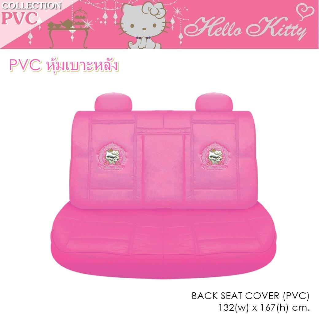 PVC KITTY PRINCESS เจ้าหญิงคิตตี้ หุ้มเบาะหลัง หนัง PVC เก๋ง 4D 5D กระบะ ยกเว้นกระบะแคป ลิขสิทธิ์แท้