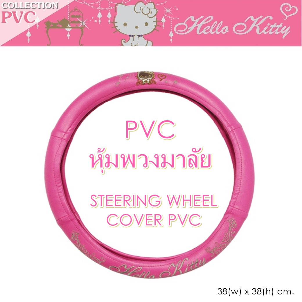 PVC KITTY PRINCESS เจ้าหญิงคิตตี้ หุ้มพวงมาลัย หนัง PVC แต่งด้วยลายปัก กันรอย ลิขสิทธิ์แท้