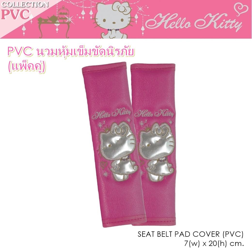 PVC KITTY PRINCESS เจ้าหญิงคิตตี้ นวมหุ้มเข็มขัดนิรภัย แพ็คคู่ 2 ชิ้น หนัง PVC ลิขสิทธิ์แท้