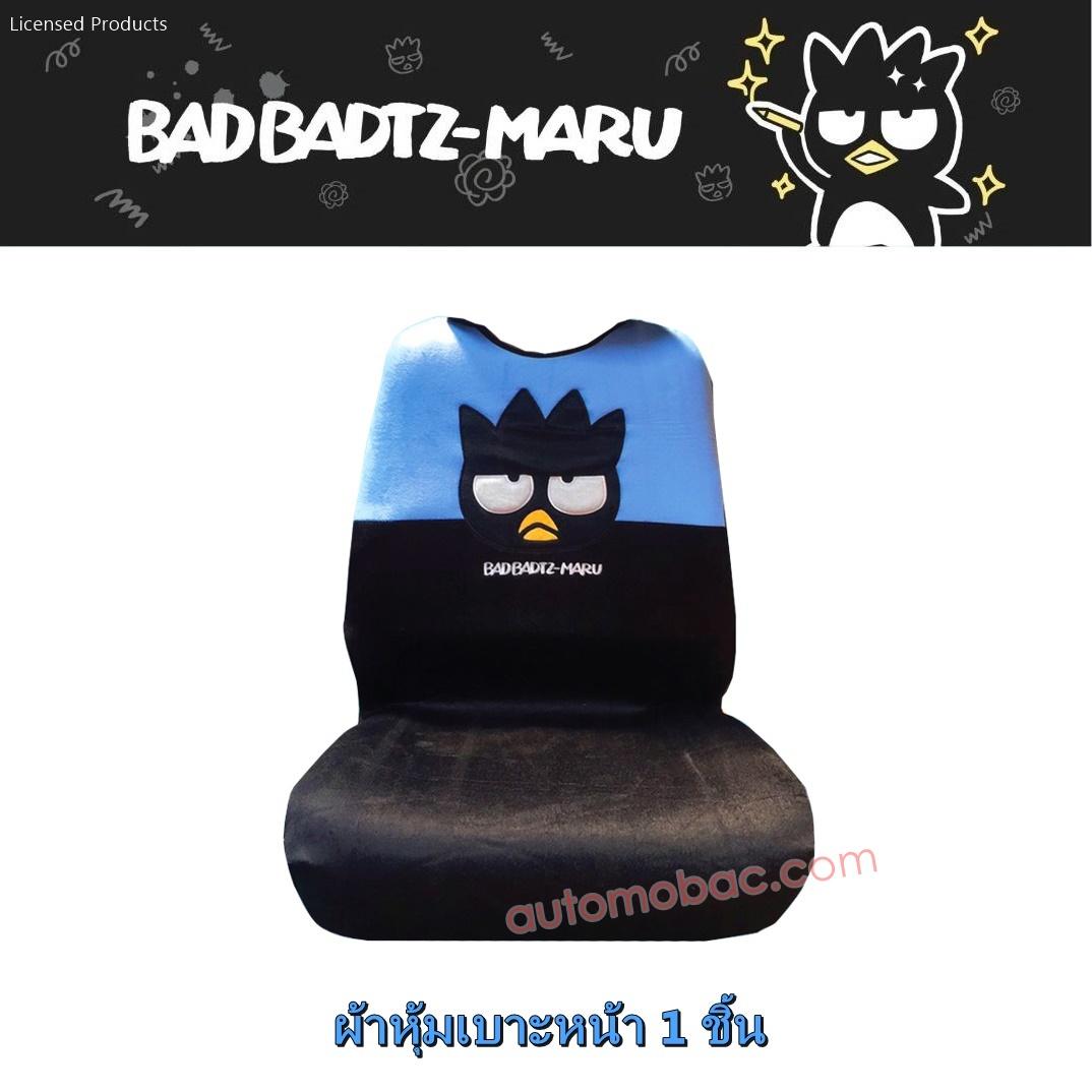 BAD BADTZ-MARU BLUE สีฟ้า ที่หุ้มเบาะเต็มตัว 1 ชิ้น ปกป้องเบาะรถจากความร้อน รอยขีดข่วน กันสกปรก