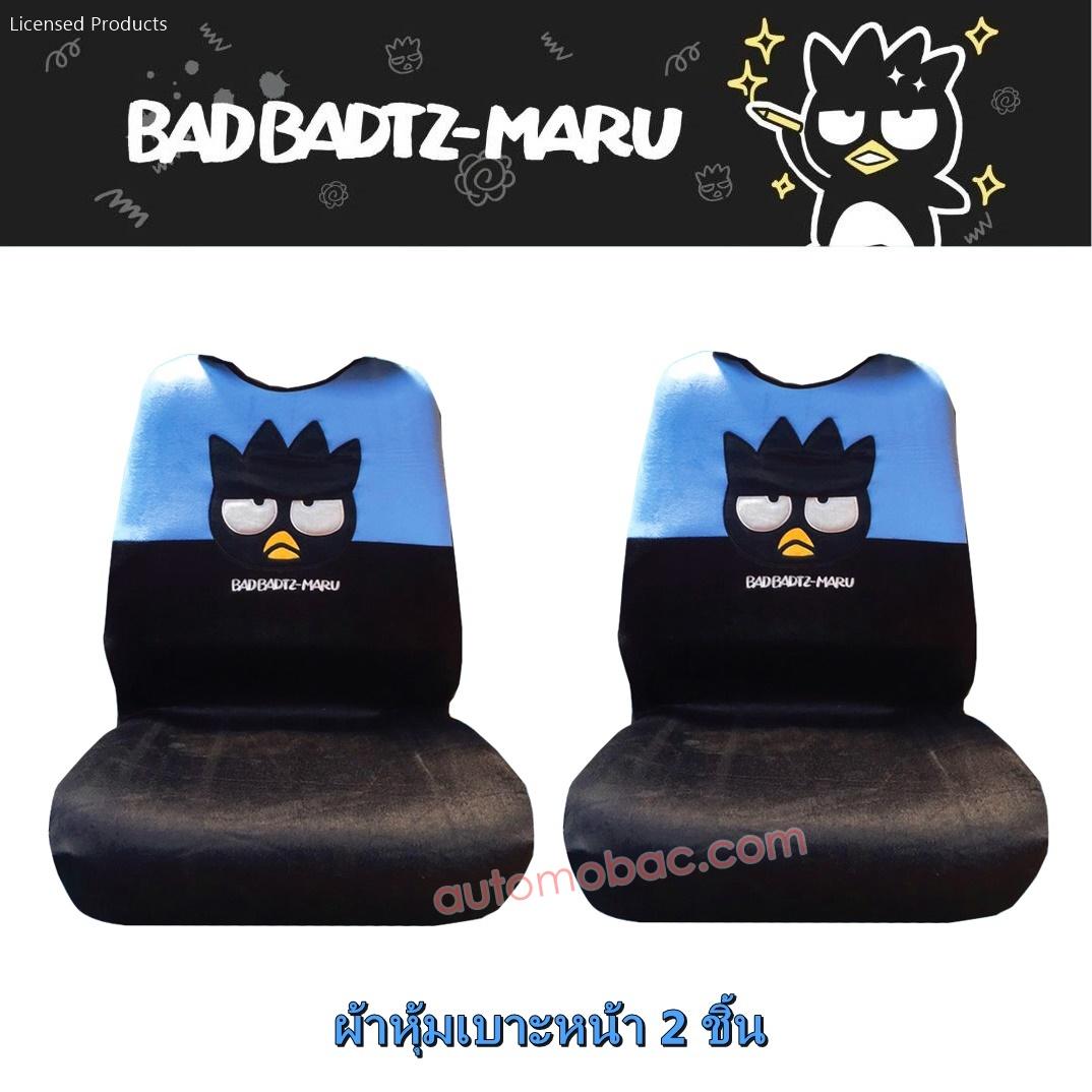 BAD BADTZ-MARU BLUE สีฟ้า ที่หุ้มเบาะเต็มตัว 2 ชิ้น ปกป้องเบาะรถจากความร้อน รอยขีดข่วน กันสกปรก