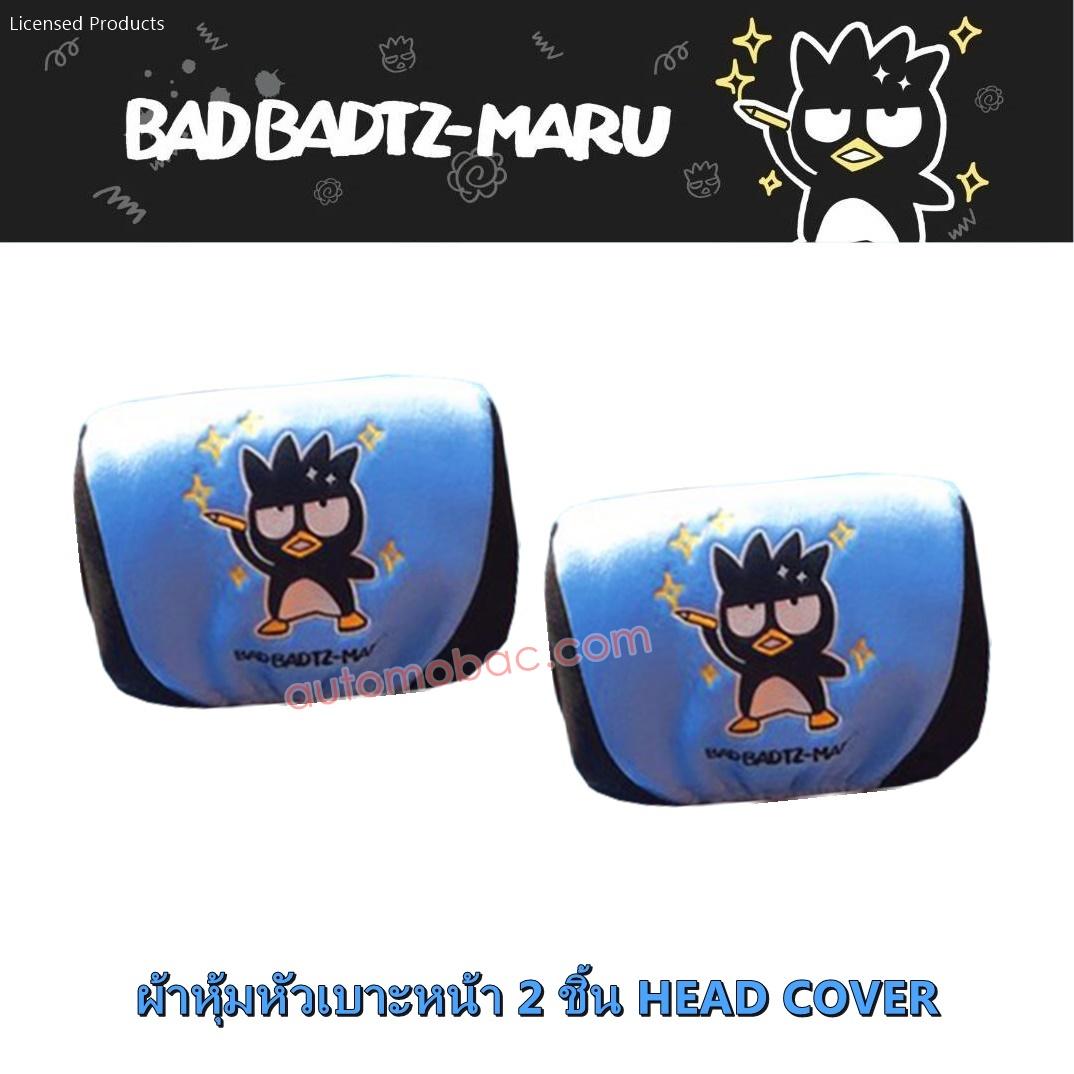 BAD BADTZ-MARU BLUE สีฟ้า ที่หุ้มหัวเบาะ 2 ชิ้น ใช้หุ้มหัวเบาะ ปกป้องหัวเบาะจากความร้อน สิ่งสกปรก
