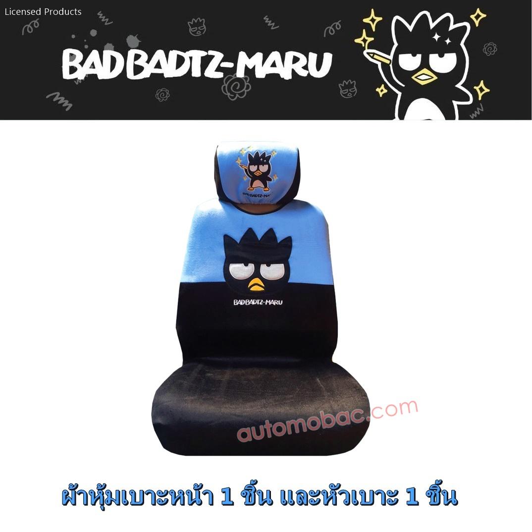 BAD BADTZ-MARU BLUE สีฟ้า ที่หุ้มเบาะเต็มตัว 1 ชิ้น พร้อมกับ หุ้มหัวเบาะ 1 ชิ้น ครบชุด ลิขสิทธิ์แท้