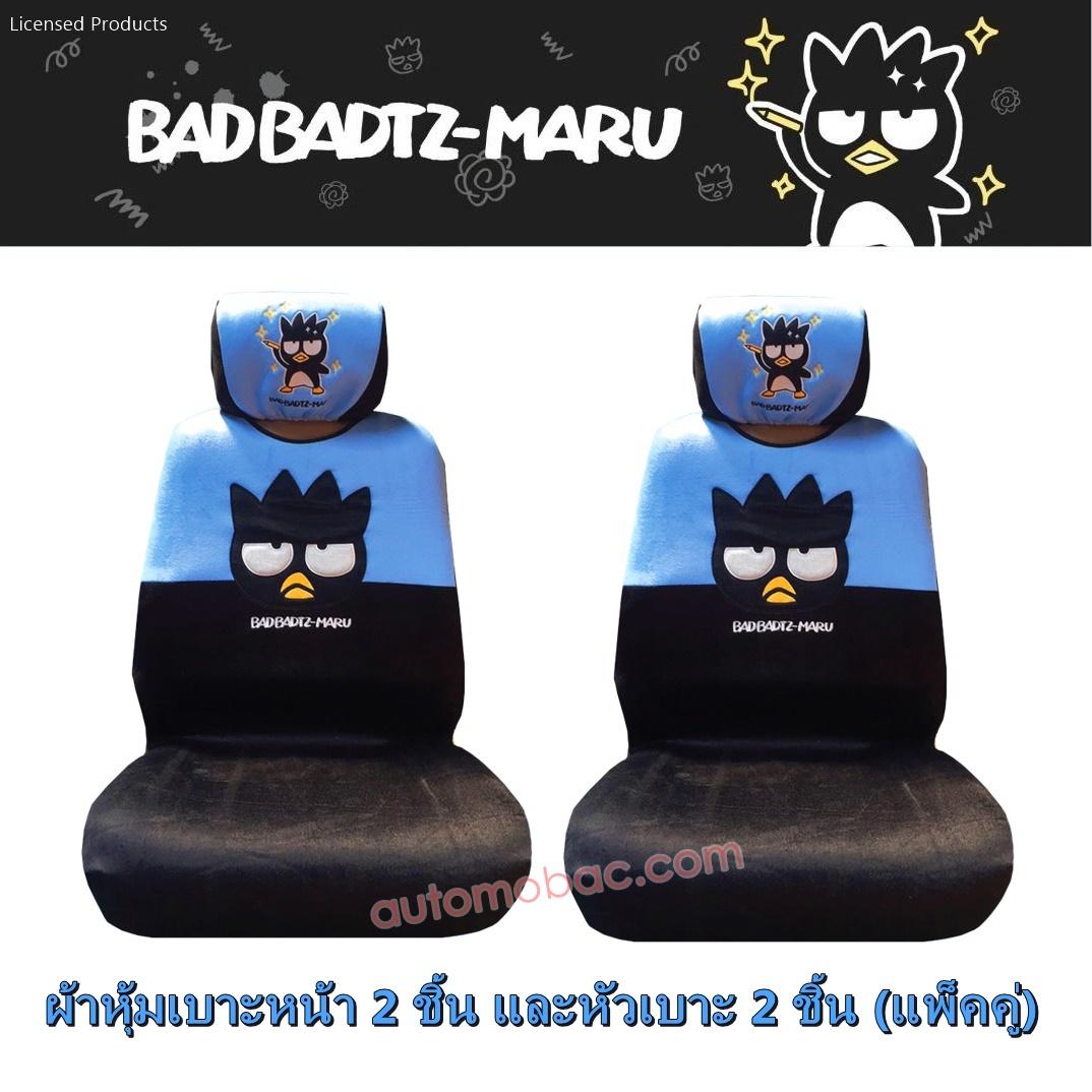 BAD BADTZ-MARU BLUE สีฟ้า ครบชุด ที่หุ้มเบาะเต็มตัว 2 ชิ้น พร้อมกับ หุ้มหัวเบาะ 2 ชิ้น ลิขสิทธิ์แท้