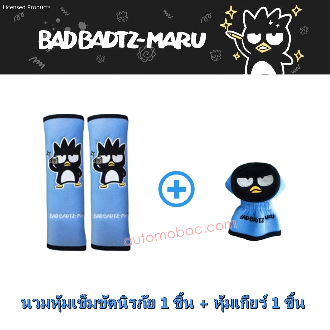 BAD BADTZ-MARU BLUE สีฟ้า สุดคุ้ม นวมหุ้มเข็มขัดนิรภัย พร้อมกับ หุ้มเกียร์ หัวกลม ลิขสิทธิ์แท้
