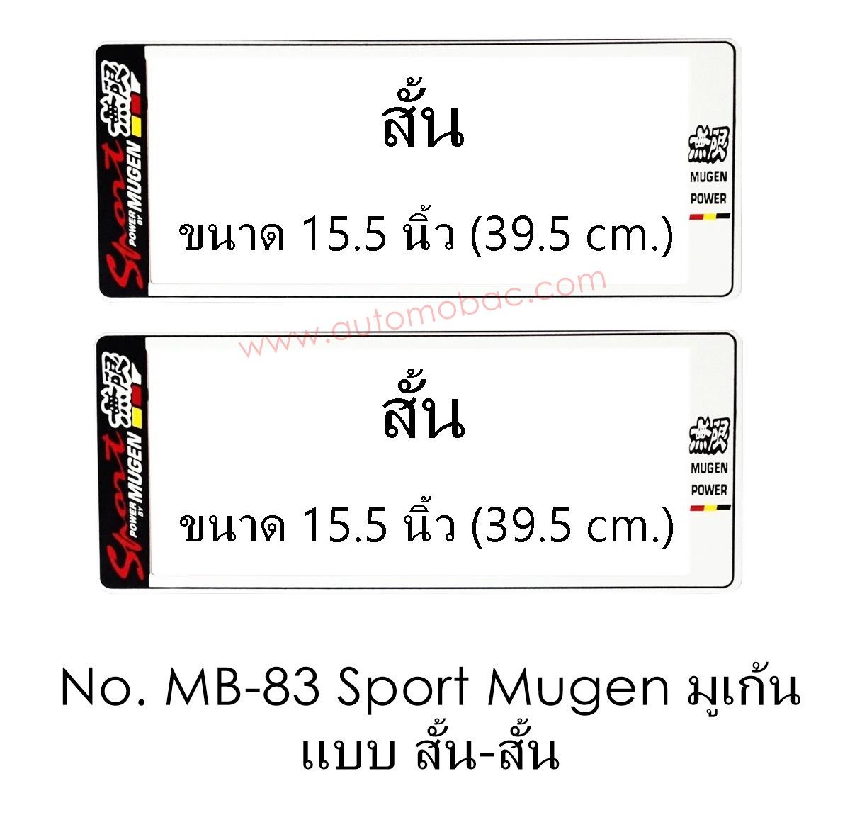 กรอบป้ายทะเบียนรถยนต์ กันน้ำ MB-83 Sport Mugen มูเก้น สั้น-สั้น ไม่มีเส้นกลาง รุ่น A111 มีน็อตอะไหล่