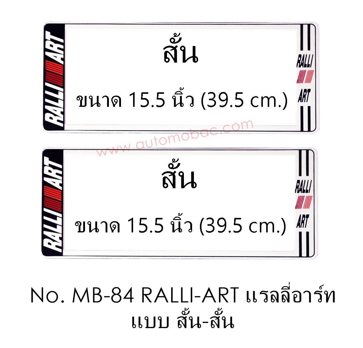 กรอบป้ายทะเบียนรถยนต์ กันน้ำ MB-84 RALLI-ART แรลลี่อาท สั้นสั้น ไม่มีเส้นกลาง รุ่น A111 มีน็อตอะไหล่
