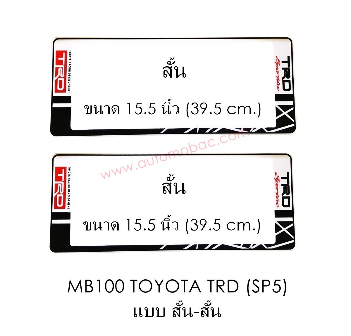 กรอบป้ายทะเบียนรถยนต์ กันน้ำ MB100 TRD สั้น-สั้น ไม่มีเส้นกลาง รุ่น SP5 คลิปล็อค 8 จุด มีน็อตอะไหล่