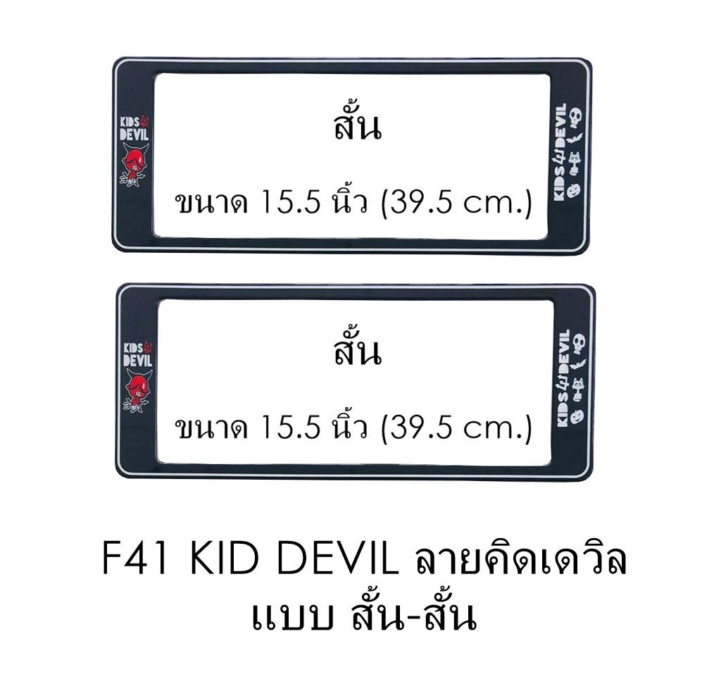 กรอบป้ายทะเบียน กันน้ำ F41 KID DEVIL คิดเดวิล สั้นสั้น (F1) คลิปล็อค 8 จุด มีน็อตอะไหล่ในกล่อง