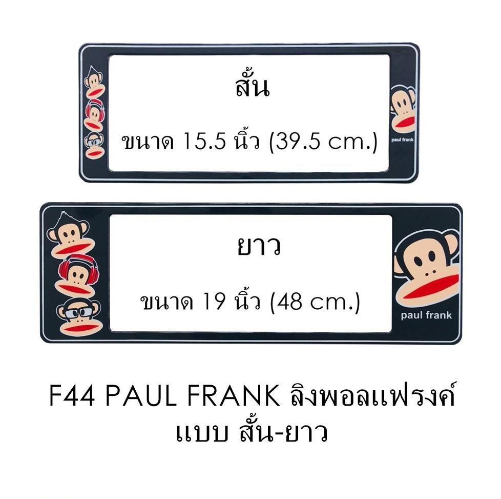 กรอบป้ายทะเบียน กันน้ำ F44 PAUL FRANK พอลแฟรงค์ F1 สั้นยาว คลิปล็อค 8 จุด มีอะไหล่ในกล่อง สวย ทน