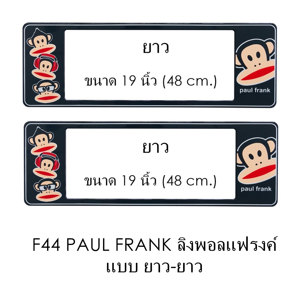 กรอบป้ายทะเบียน กันน้ำ F44 PAUL FRANK พอลแฟรงค์ F1 ยาวยาว คลิปล็อค 8 จุด มีอะไหล่ในกล่อง สวย ทน