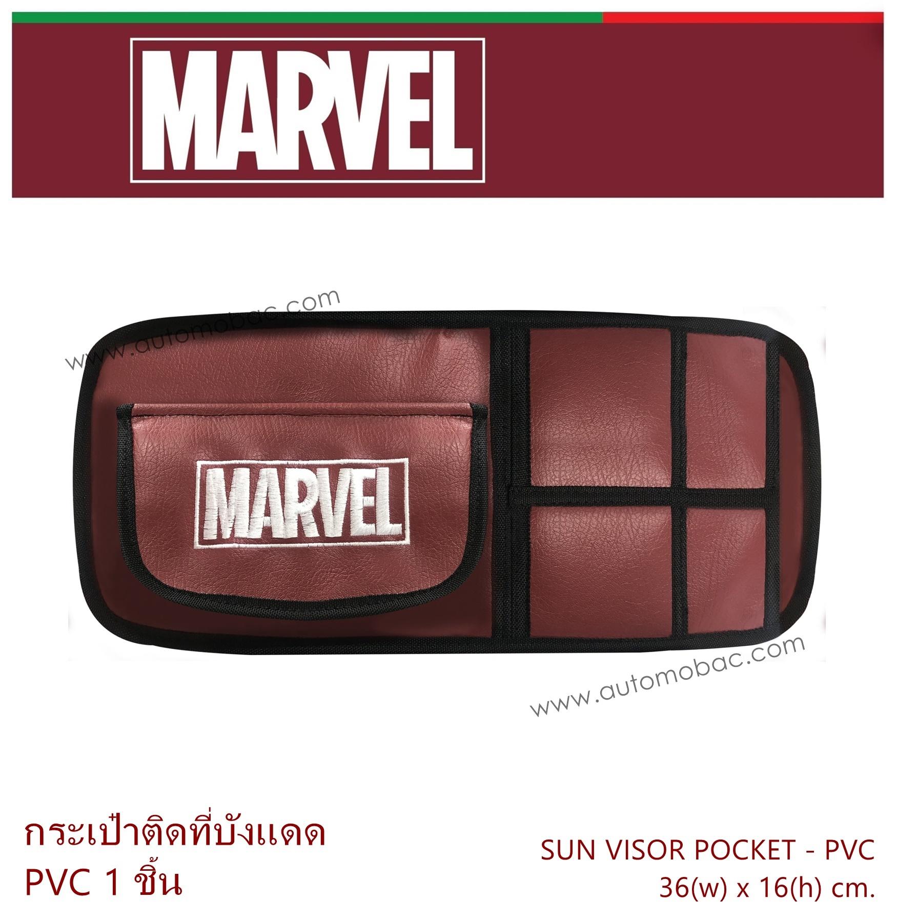MARVEL กระเป๋าติดที่บังแดด 1 ชิ้น หนัง PVC มีที่ใส่แว่นตา และนามบัตร ช่วยจัดระเบียบ หยิบใช้สะดวก  ทำ