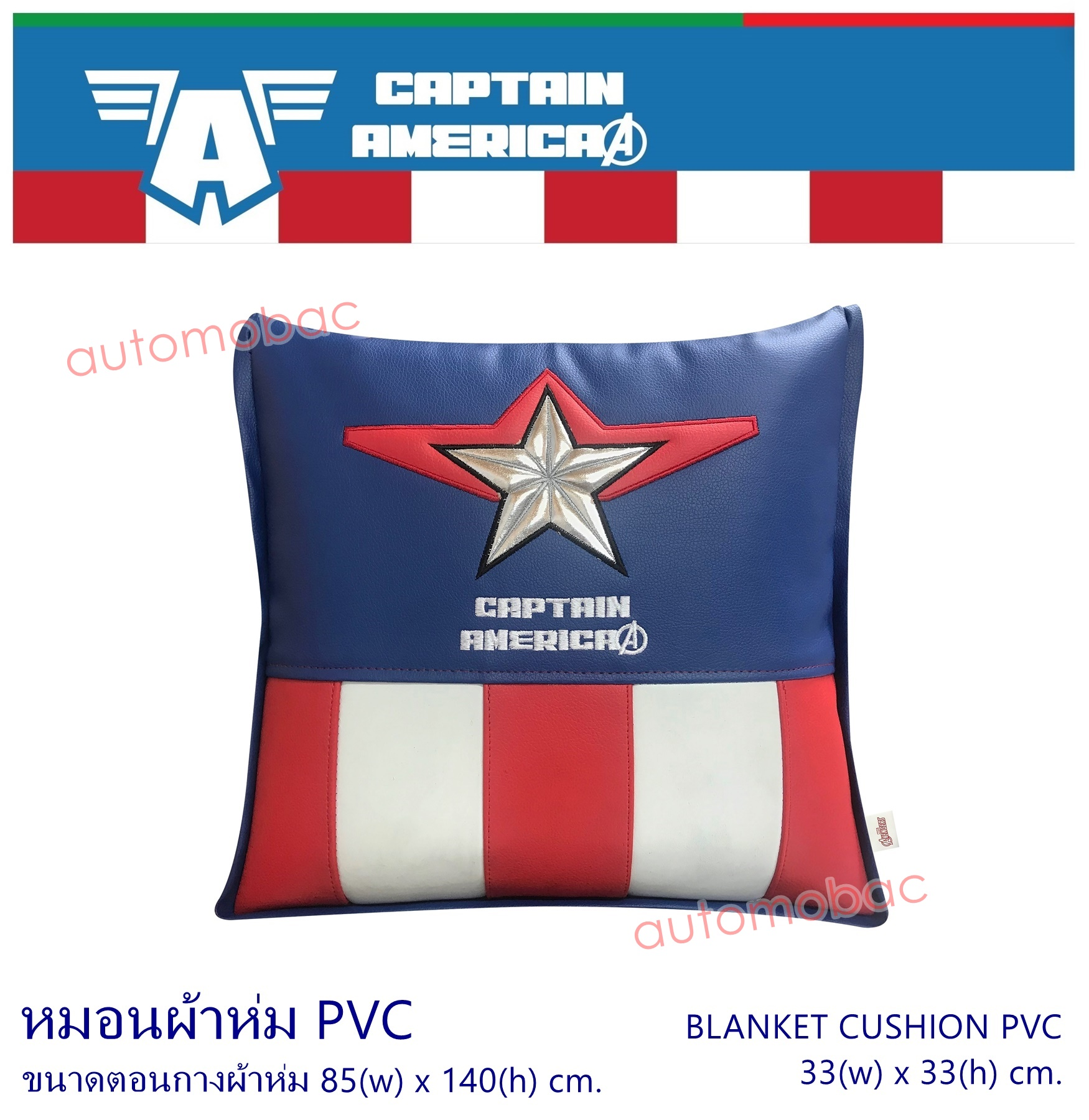 CAPTAIN AMERICA หมอนผ้าห่ม 2 in 1 ผลิตจาก PVC เกรด A ขนาดประมาณ 85x140 cm. ใช้ได้ทั้งในรถ และในบ้าน