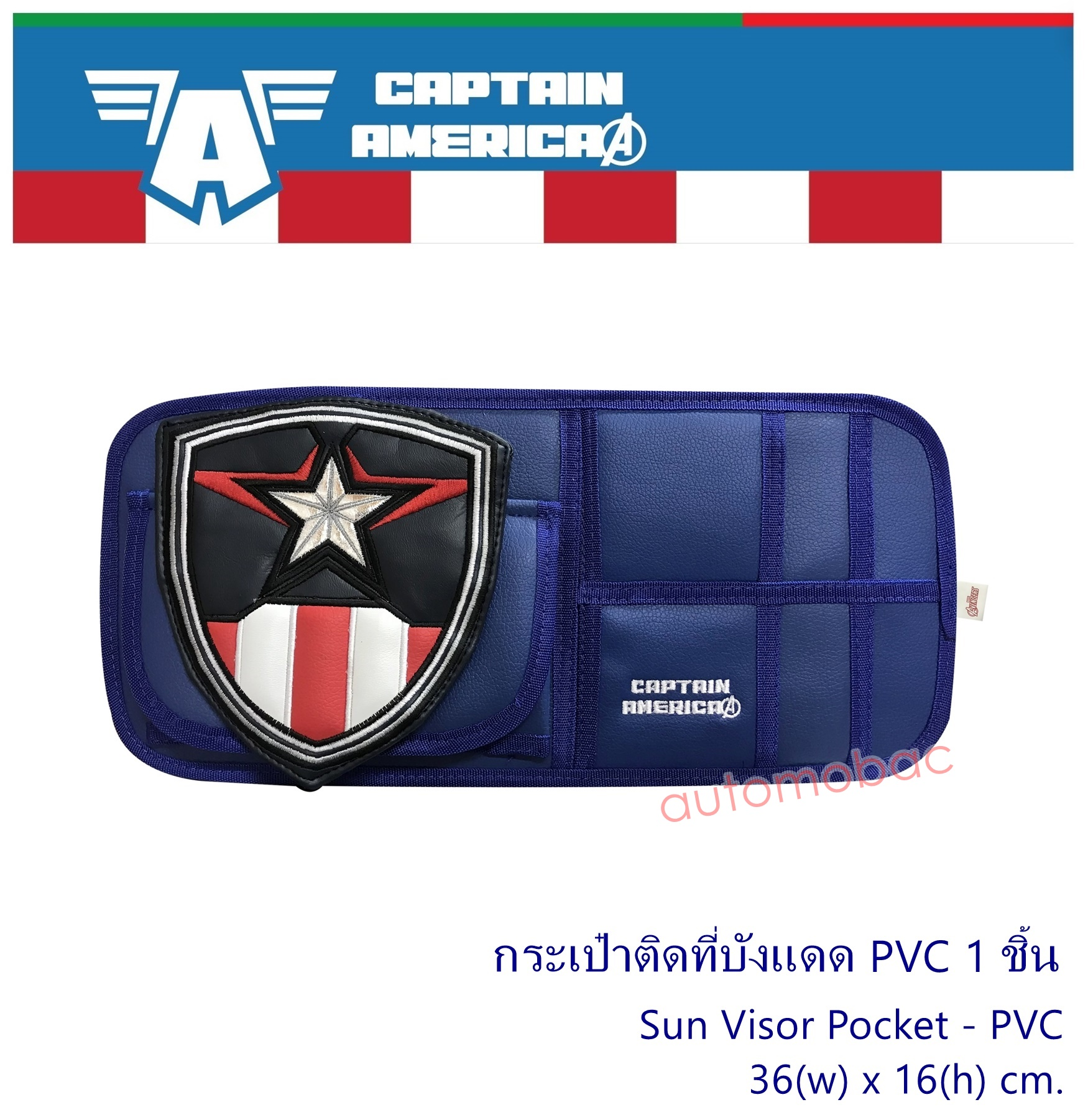 CAPTAIN AMERICA กระเป๋าติดที่บังแดด 1 ชิ้น หนัง PVC ช่วยจัดระเบียบ หยิบใช้สะดวก ใส่นามบัตรได้