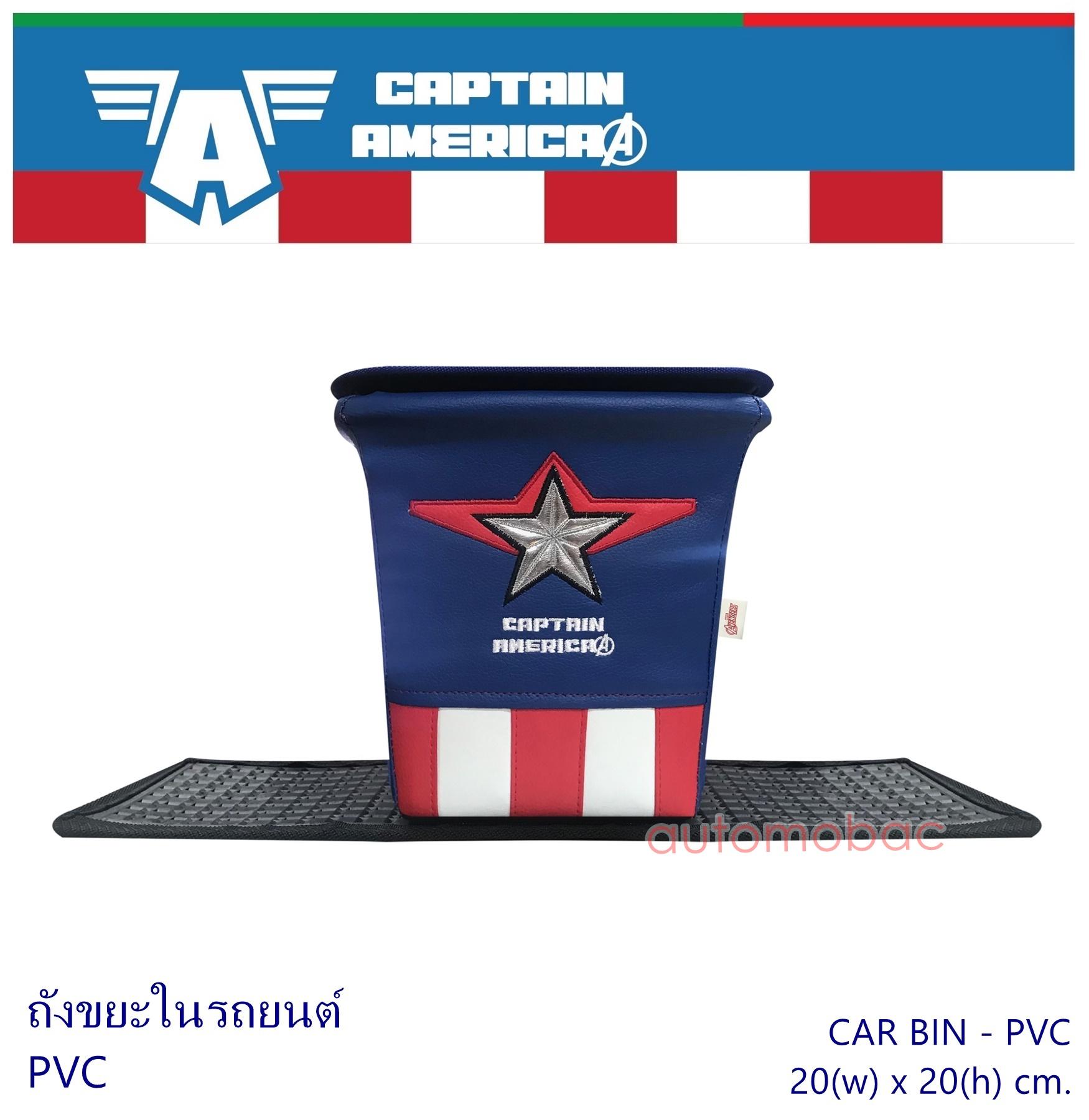 CAPTAIN AMERICA ถังขยะในรถ PVC ด้านนอกผลิตจาก PVC เกรด A มีแผ่นยางพลาสติก กันลื่น ทำความสะอาดง่าย