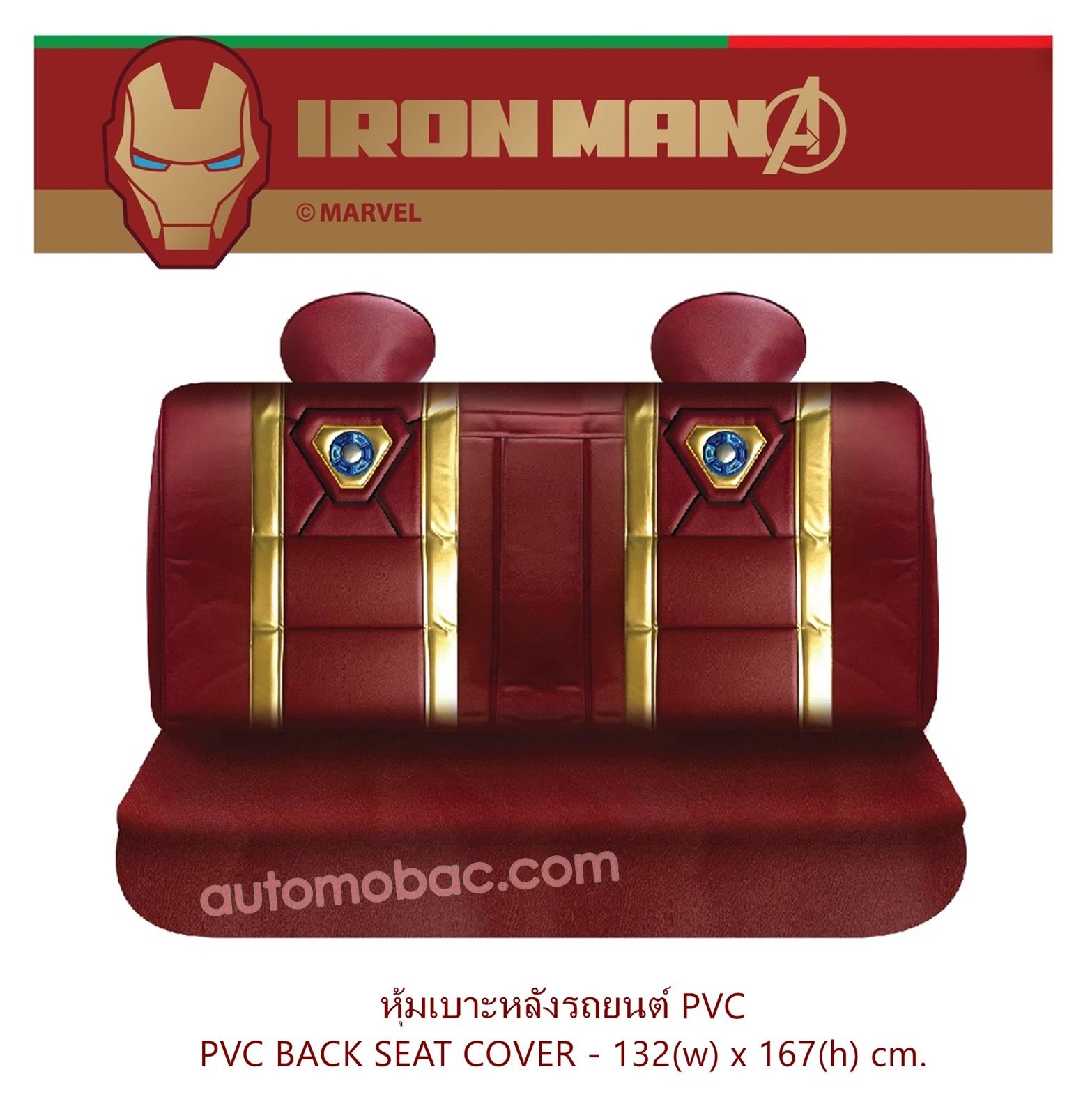 IRON-MAN ที่หุ้มเบาะหลัง งานหนัง PVC ใช้ได้ทั้งรถเก๋ง รถกระบะ 4D และรถเก๋ง 5D ถอดเบาะติดตั้ง