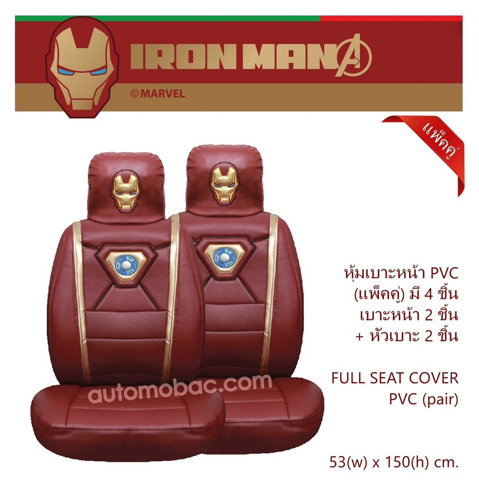 IRON-MAN ที่หุ้มเบาะคู่หน้าหนัง PVC แบบเรียบ แพ็คคู่ เบาะ 2 ชิ้น หัวเบาะ 2 ชิ้น ลิขสิทธ์แท้