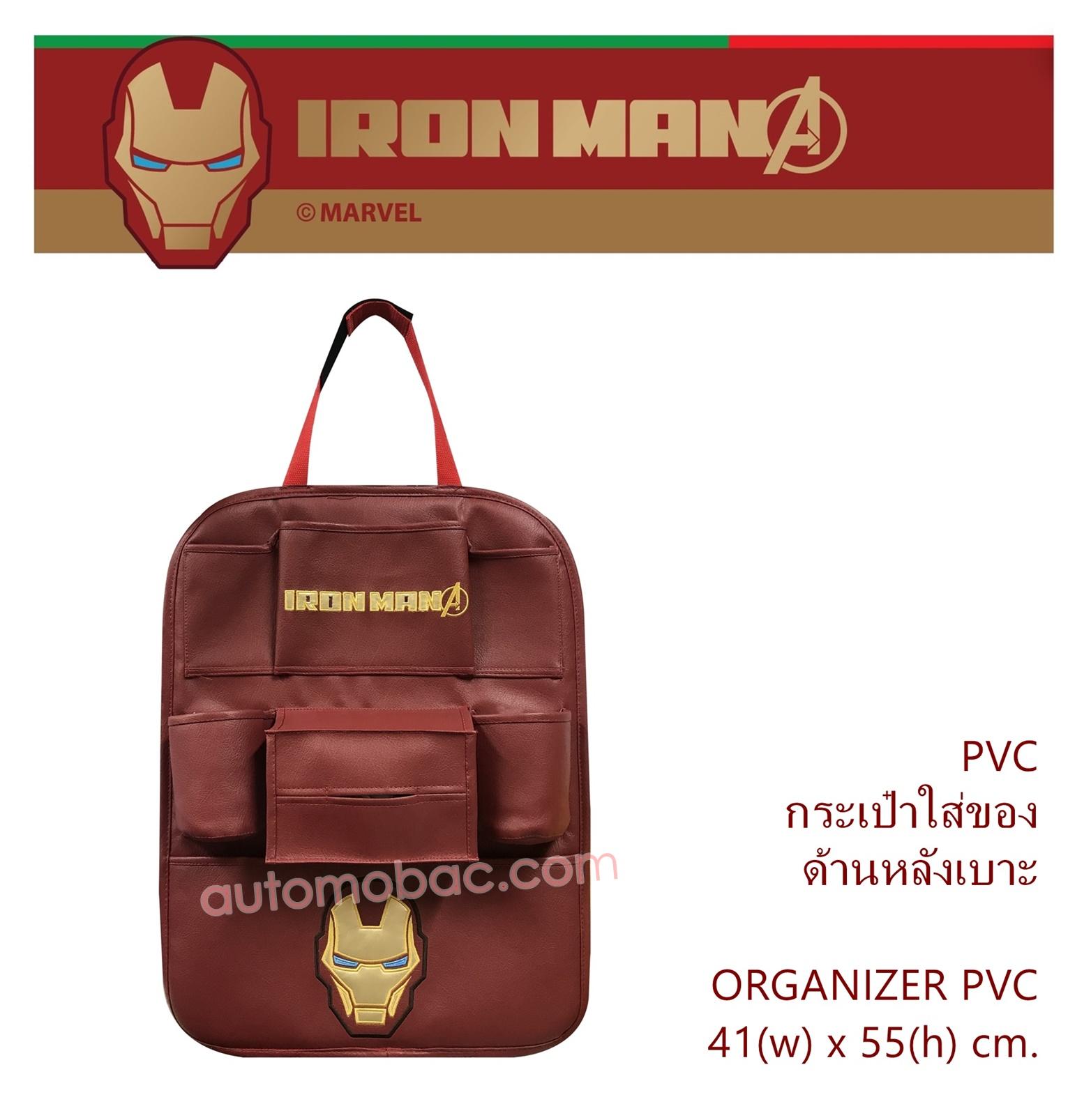 IRON-MAN กระเป๋าอเนกประสงค์หลังเบาะ PCV ที่ใส่ทิชชู หยิบสะดวก และที่ใส่แก้วน้ำ ช่วยจัดระเบียบภายในรถ