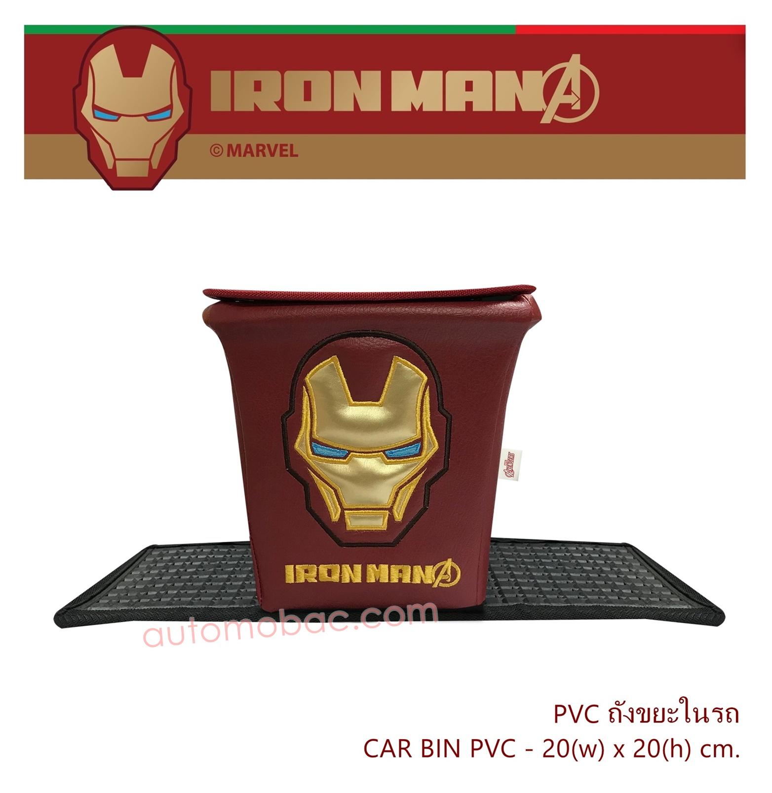 IRON-MAN ถังขยะในรถ PVC ด้านนอกผลิตจาก PVC เกรด A มีแผ่นยางพลาสติก กันลื่น ทำความสะอาดง่าย