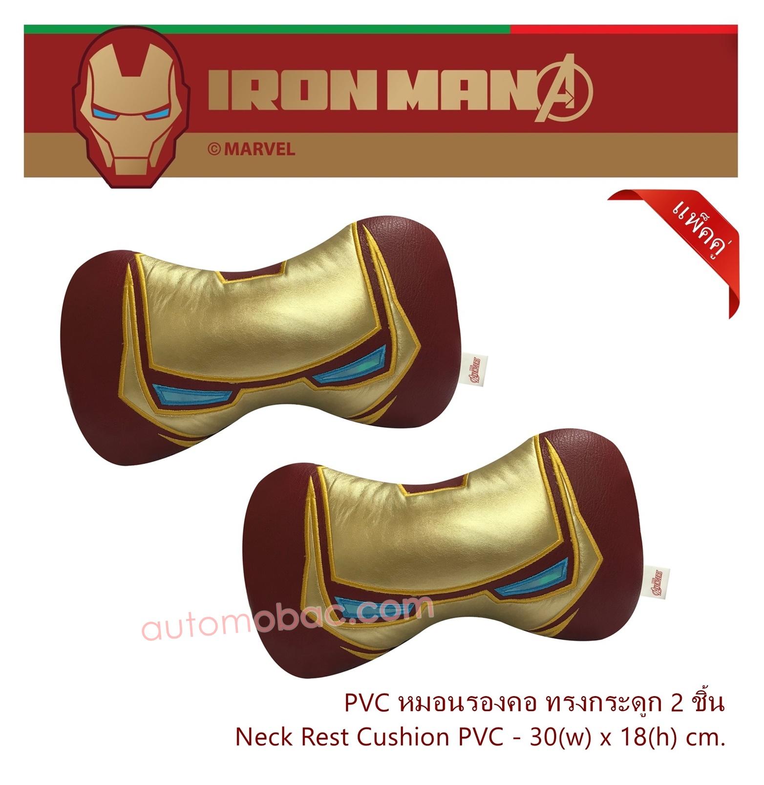 IRON-MAN หมอนรองคอ ทรงกระดูก 2 ชิ้น หนัง PVC ใช้รองคอเพื่อลดการปวดเมื่อยขณะขับรถ ลิขสิทธิ์แท้ สวยงาม