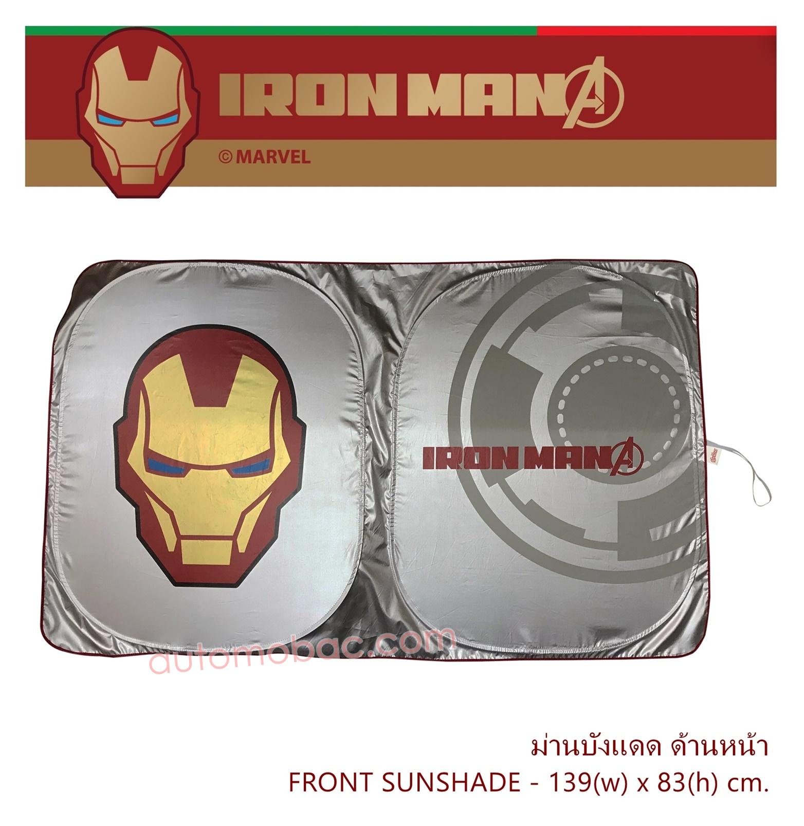 IRON-MAN ม่านบังแดดด้านหน้า ใช้บังแดดเพื่อปกป้อง UV และความร้อนที่ผ่านเข้ามา ขนาด 83x139 cm.