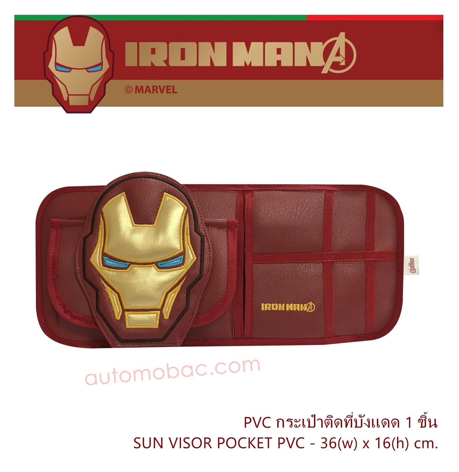 IRON-MAN กระเป๋าติดที่บังแดด 1 ชิ้น หนัง PVC มีที่ใส่แว่นตา และนามบัตร จัดระเบียบ หยิบใช้สะดวก  ทำ