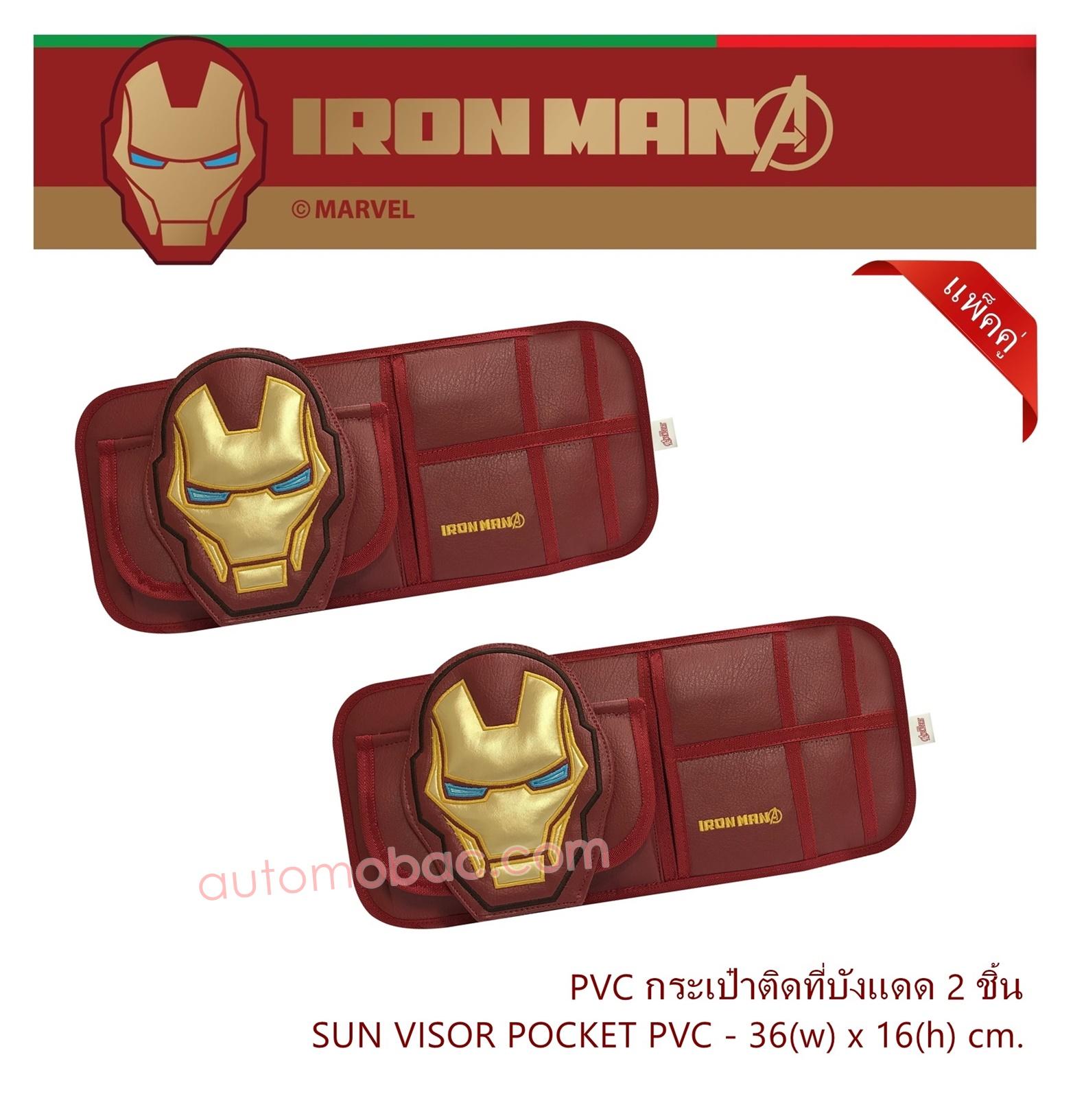 IRON-MAN กระเป๋าติดที่บังแดด 2 ชิ้น หนัง PVC มีที่ใส่แว่นตา และนามบัตร จัดระเบียบ หยิบใช้สะดวก  ทำ