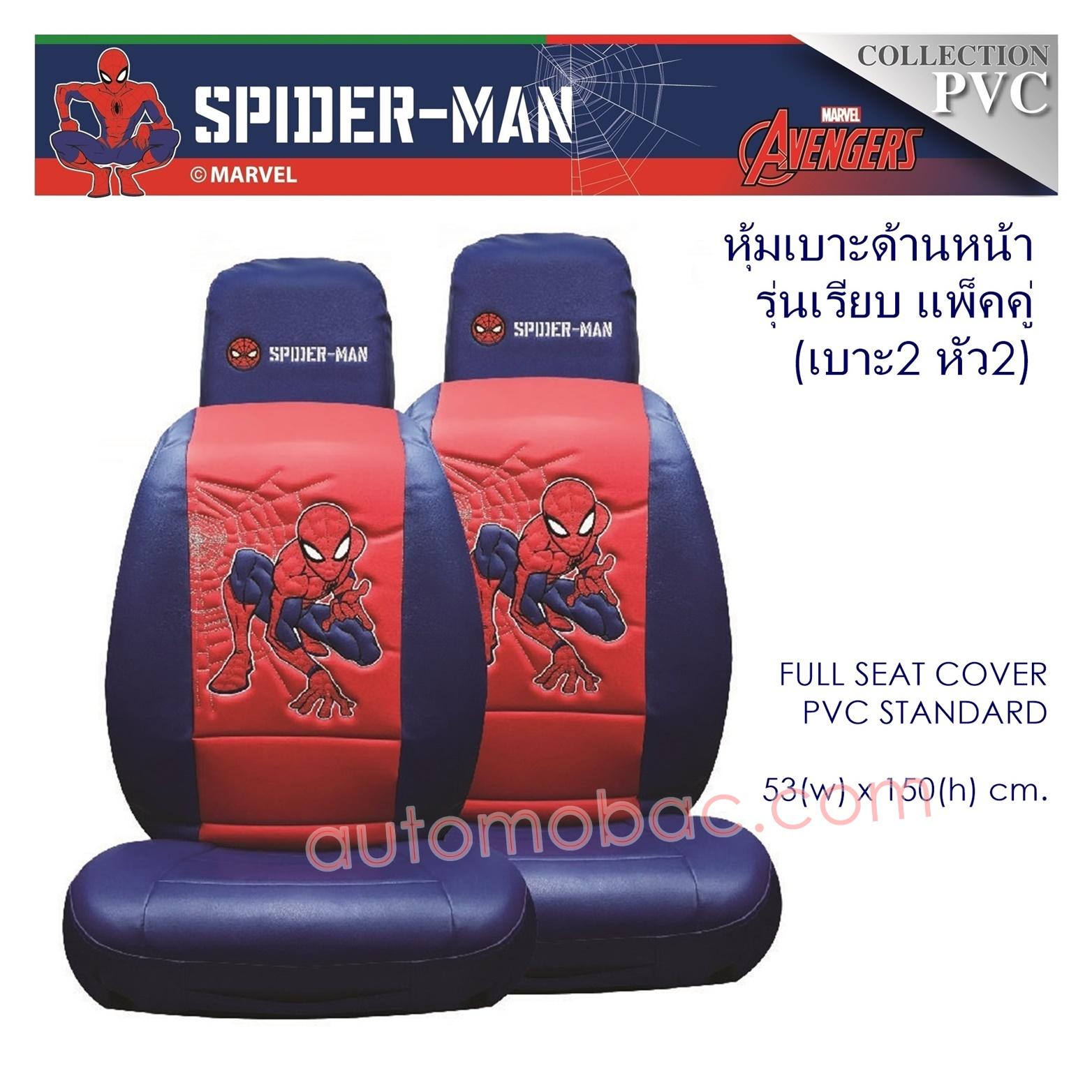 Spider-man ที่หุ้มเบาะคู่หน้าหนัง PVC แบบเรียบ แพ็คคู่ เบาะ 2 ชิ้น หัวเบาะ 2 ชิ้น ลิขสิทธ์แท้