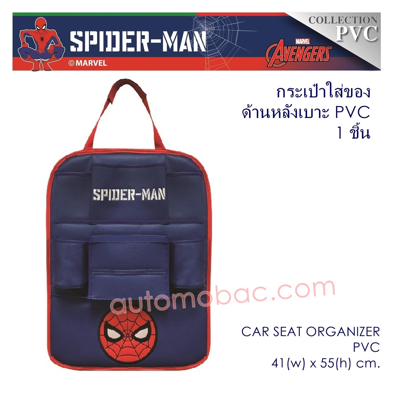 Spider-man กระเป๋าอเนกประสงค์หลังเบาะ PCV มีที่ใส่ทิชชู ที่ใส่แก้วน้ำ ช่วยจัดระเบียบภายในรถ