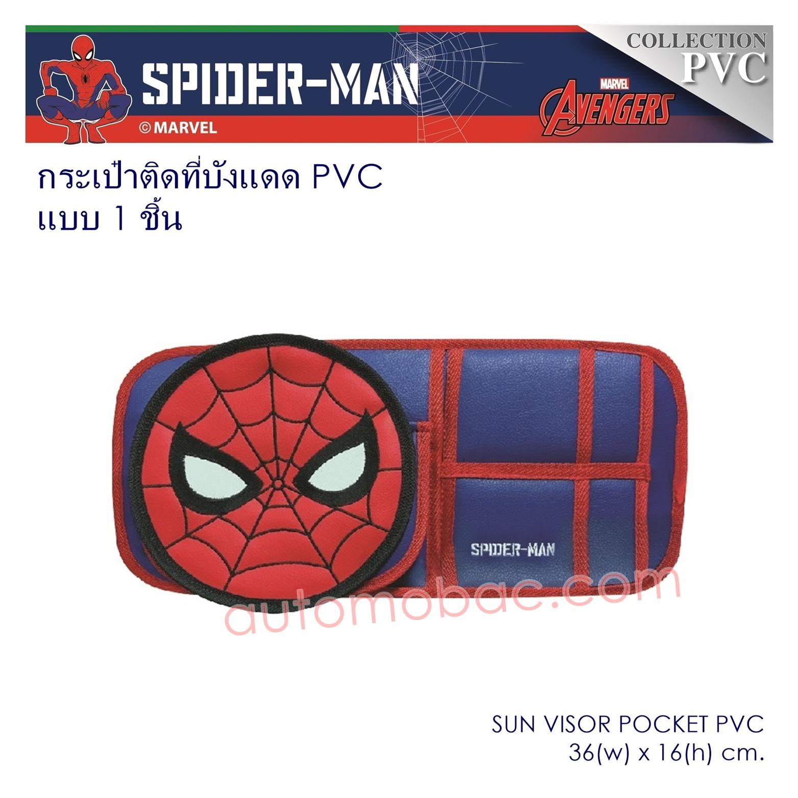 Spider-man กระเป๋าติดที่บังแดด 1 ชิ้น หนัง PVC ช่วยจัดระเบียบ หยิบใช้สะดวก ใส่นามบัตรได้