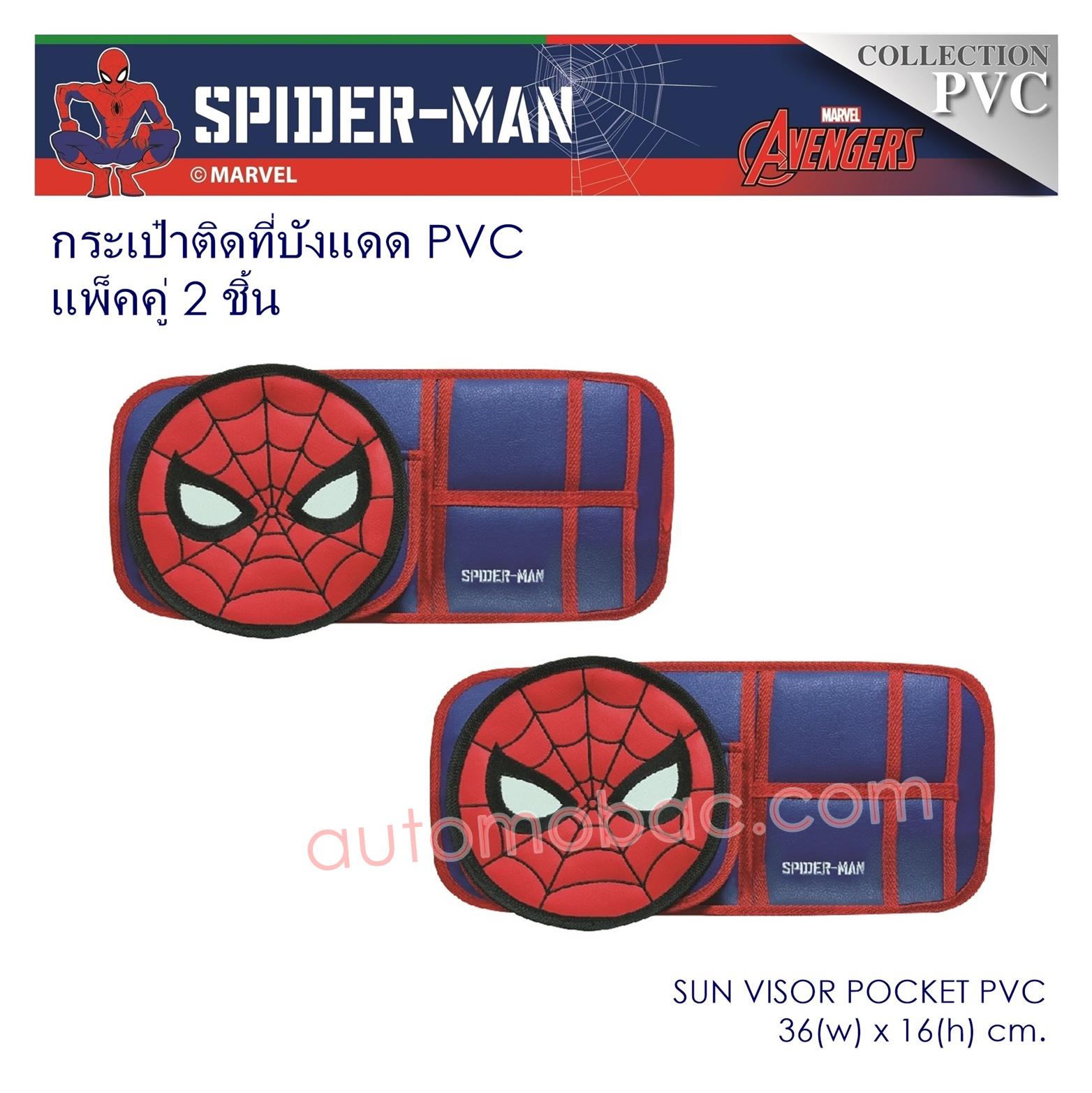 Spider-man กระเป๋าติดที่บังแดด 2 ชิ้น หนัง PVC ช่วยจัดระเบียบสิ่งของ หยิบใช้สะดวก ลิขสิทธิ์แท้