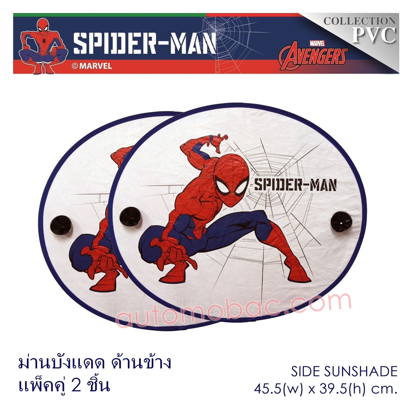 Spider-man ม่านบังแดด ด้านข้าง แพ็คคู่ มี 2 ชิ้น พับเก็บได้ไม่เปลือง 45.5x39.5 cm. ลิขสิทธิ์แท้
