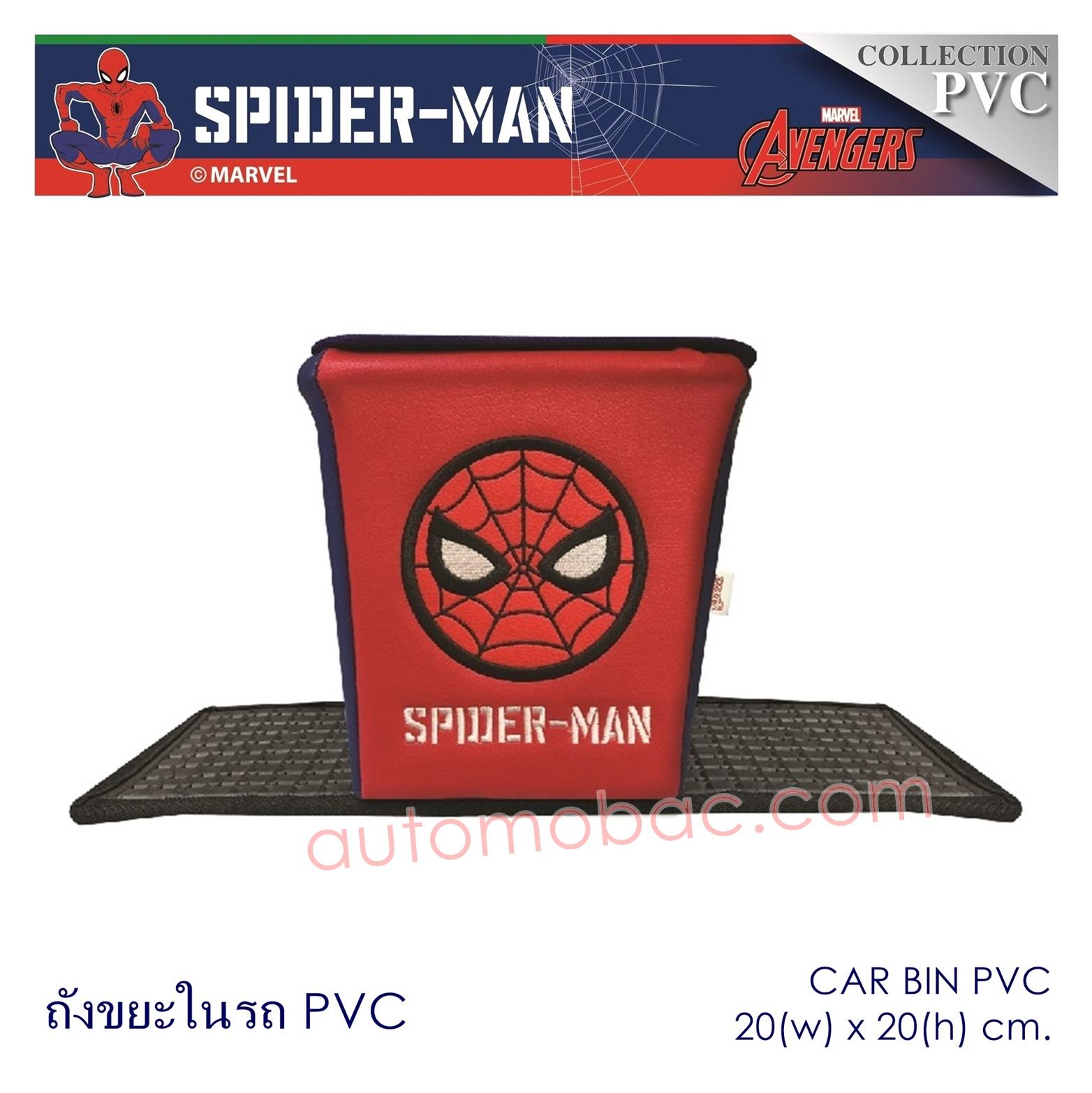Spider-man ถังขยะในรถ PVC ด้านนอกผลิตจาก PVC เกรด A มีแผ่นยางพลาสติก กันลื่น ทำความสะอาดง่าย