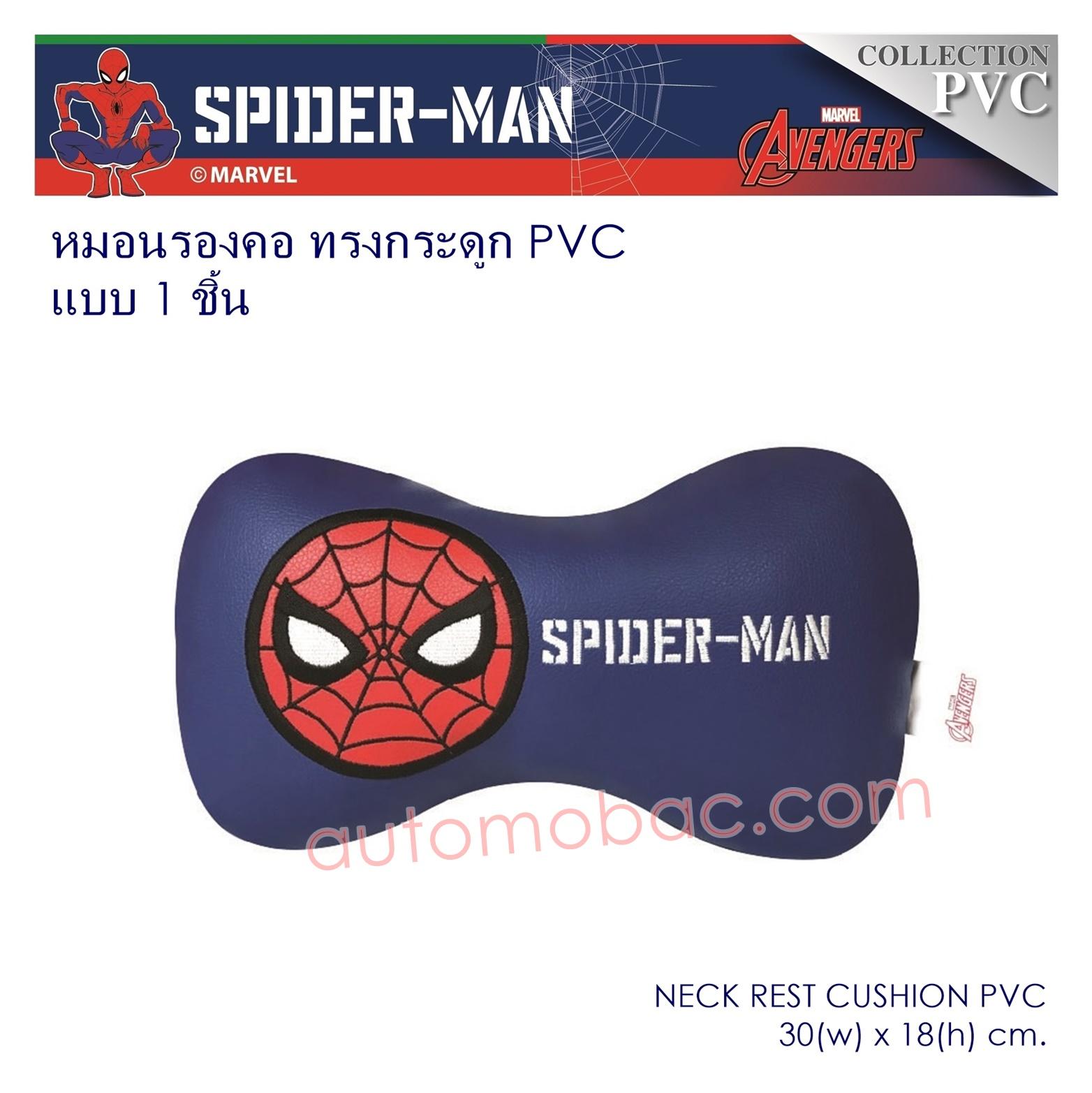 Spider-man หมอนรองคอ ทรงกระดูก 1 ชิ้น หนัง PVC ใช้รองคอเพื่อลดการปวดเมื่อยขณะขับรถ ลิขสิทธิ์แท้