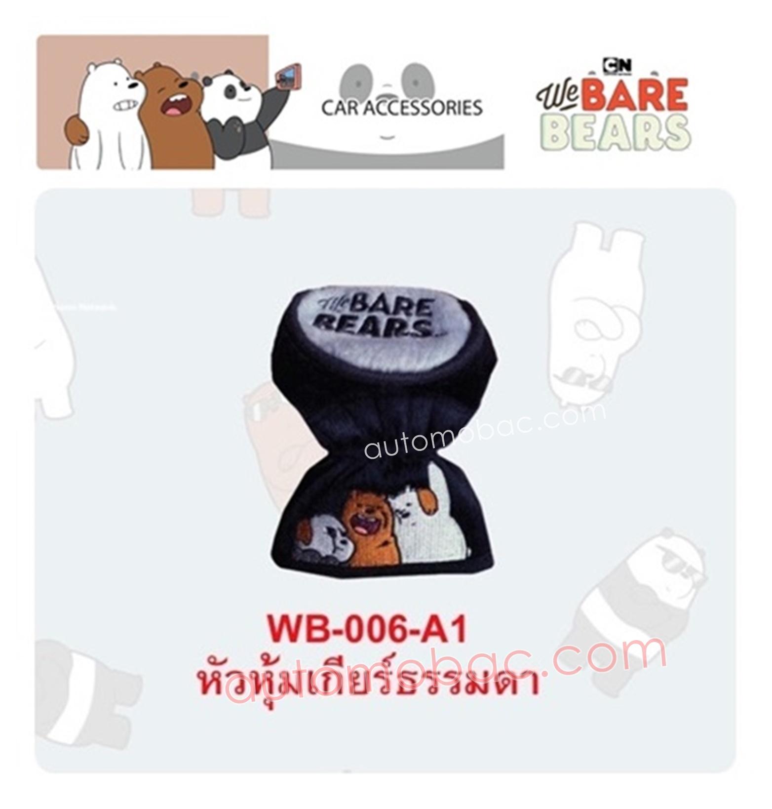 We Bare Bears ที่หุ้มเกียร์ ใช้หุ้มหัวเบาะรถยนต์ ปกป้องหัวเบาะจากความร้อน รอยขีดข่วน ลิขสิทธิ